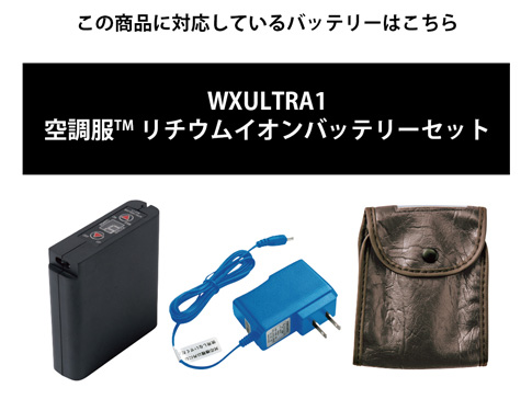 WXULTRA1 ジーベック 空調服バッテリーセット