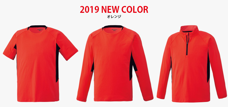 2019 NEW COLOR オレンジ