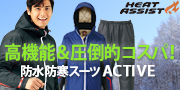 H004A 防水防寒スーツACTIVE(アクティブ)